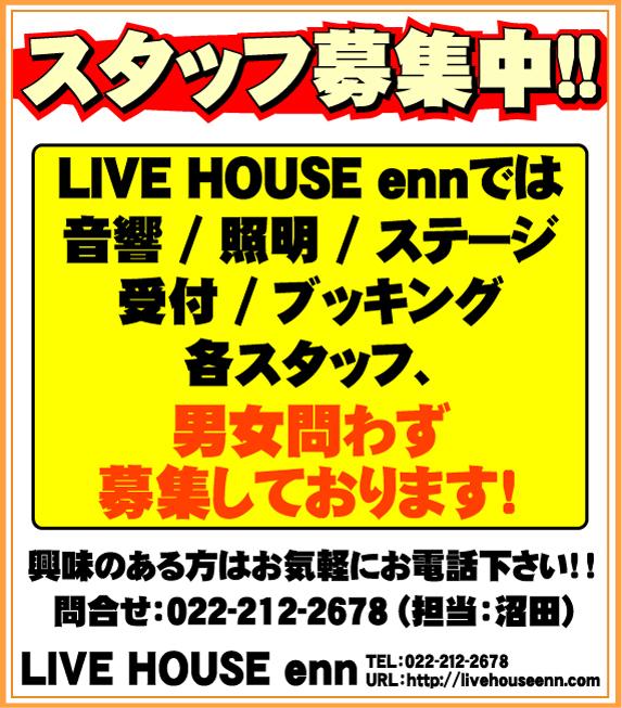 http://livehouseenn.com/staffl.jpg